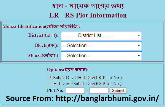 RS-LR Information Value under Citizen Service in banglarbhumi.gov.in